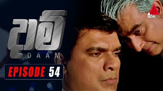 Daam (දාම්) | Episode 54 | 04th March 2021 | @Sirasa TV Thumbnail