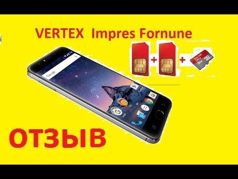 Vertex Impress Fortune отзыв (вертекс фортуна)