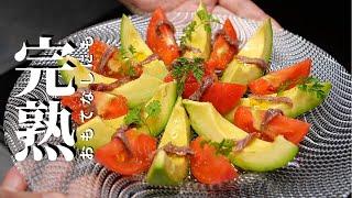 アボカド&アンチョビ&トマトのサラダ|Chef Masami Channelさんのレシピ書き起こし