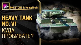 Heavy Tank No. VI Куда пробивать? от ONESTONE и HeavyBrain. [World of Tanks]