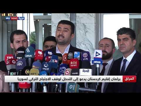 برلمان إقليم كردستان يدعو إلى التدخل لوقف الاجتياح التركي لسوريا  - نشر قبل 2 ساعة
