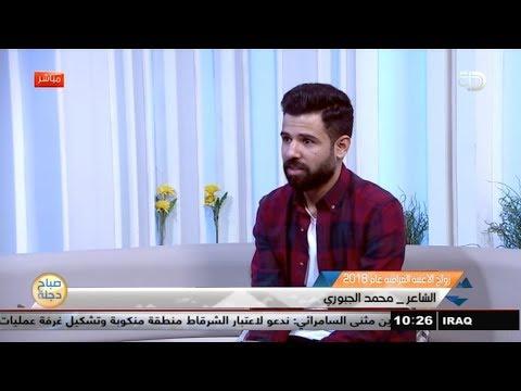 الشاعر محمد الجبوري يكشف اسرار رواج الاغنية العراقية .. قناة دجلة الفضائية