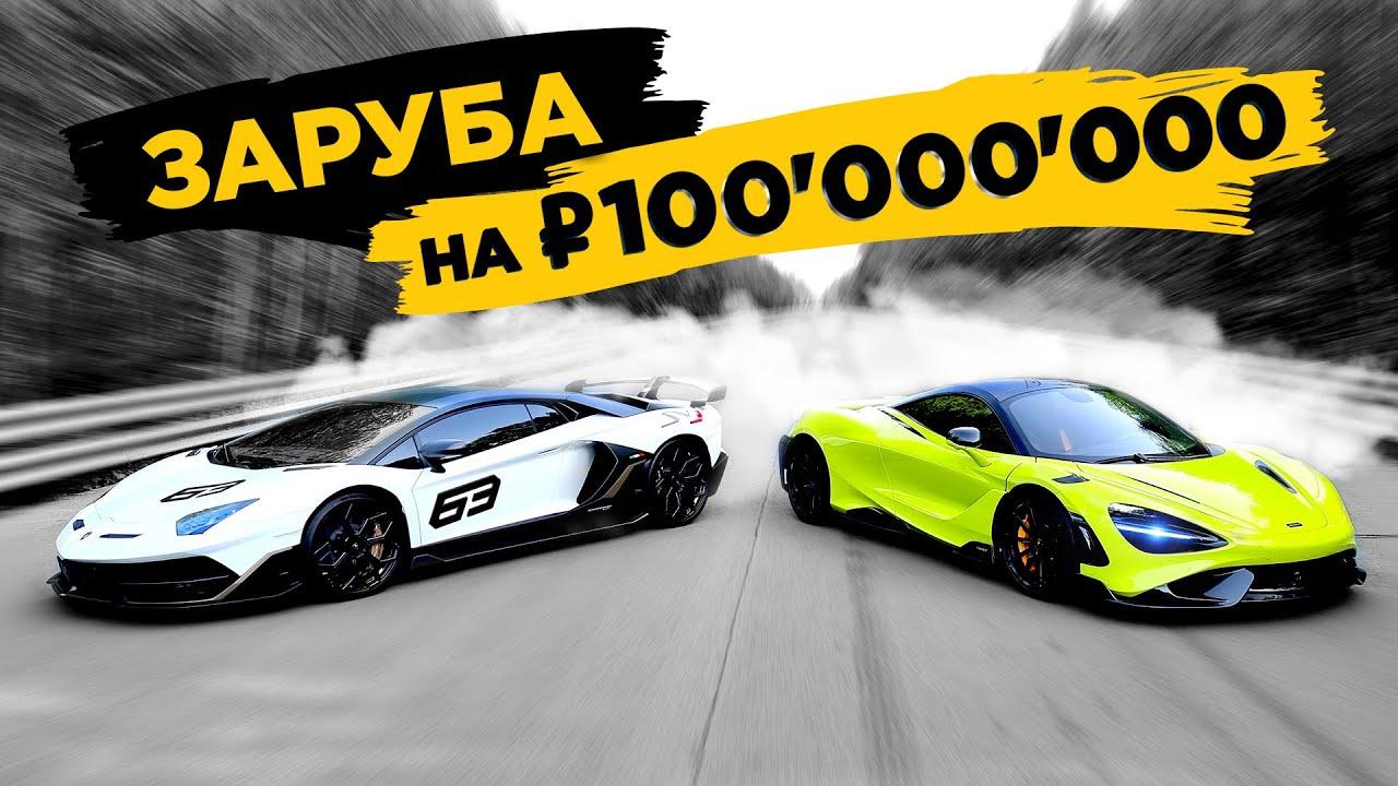 McLaren 765LT vs Lamborghini Aventador SVJ. Гонки олигархов!