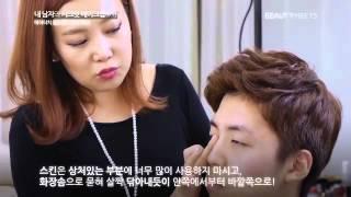 Men's glooming makeup part1 내남자의 시크릿 메이크업 Part1   YouTube Thumbnail