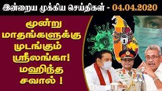 இன்றைய முக்கிய செய்திகள் – 04.04.2020 | Today Jaffna News | Sri lanka news