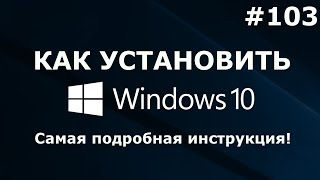 видео Настройка и оптимизация Windows 10: программы, инструкции