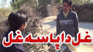 Ghal Da Pasa Ghal || غل دا پاسہ غل || Our Vines new video || Funny video || Vines || Payan vines