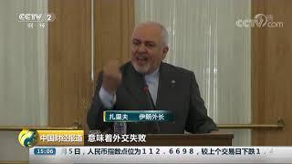 [中国财经报道] 伊朗外长:美国频频施加制裁代表其外交失败 | CCTV财经