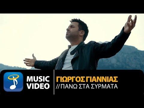 Γιώργος Γιαννιάς - Πάνω Στα Σύρματα | Giorgos Giannias - Pano Sta Sirmata (Official Music Video HD)