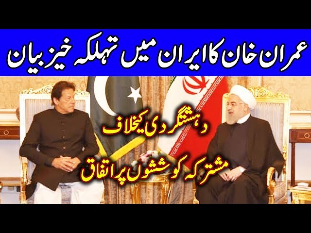 No militant group will be allowed to operate from Pakistan: PM Imran | 22 April 2019 | Dunya News