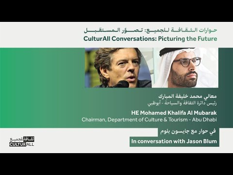 CulturAll Conversations: Picturing the Future | حوارات الثقا