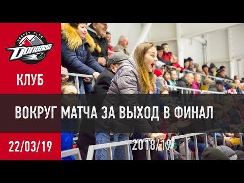 HC Donbass: Вокруг матча за выход в финал