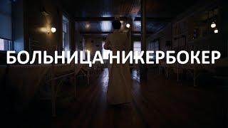 """СЕРИАЛ """"БОЛЬНИЦА НИКЕРБОКЕР"""" - ЛУЧШИЙ ИСТОРИЧЕСКИЙ СЕРИАЛ О МЕДИЦИНЕ"""