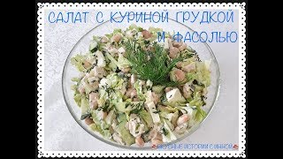 САЛАТ С КУРИЦЕЙ И ФАСОЛЬЮ - SALAD WITH CHICKEN AND BEANS