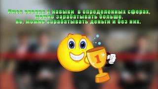 Слив курса: Заработок на конкурсах (вступление)(Электронный кошелек: http://www.webmoney.ru/ Примеры страниц, где предлагаются конкурсы: https://vk.com/vk.konkurs http://www.allprizes.ru/..., 2015-09-22T07:03:03.000Z)