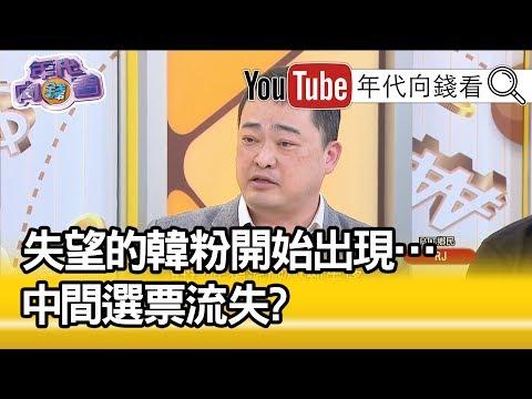精彩片段》RJ:失望的韓粉開始出現…【年代向錢看】