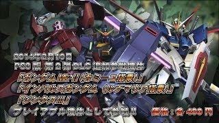 PS3ガンダムEXVSフルブースト 2/19第2弾配信機体PV thumbnail