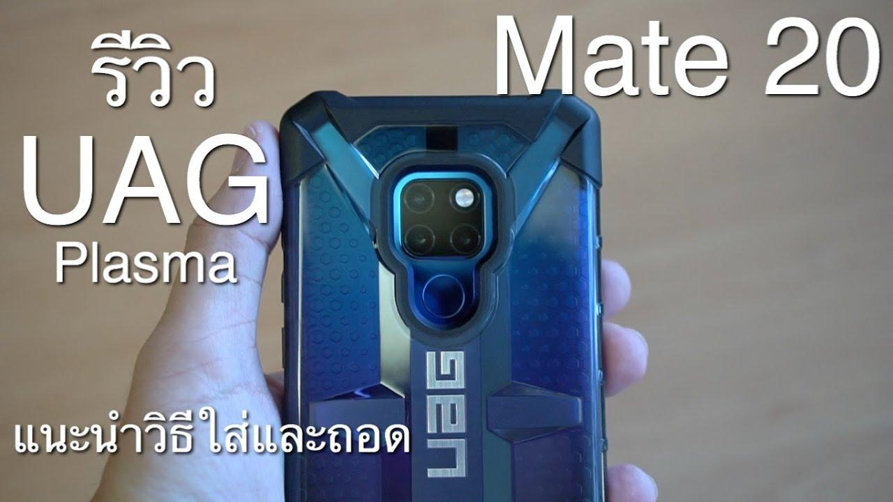best loved e9cc4 50ff6 รีวิว UAG วิธีใส่และถอดรุ่น Plasma ของ Mate20