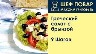 Греческий салат с брынзой . Рецепт от шеф повара Максима Григорьева