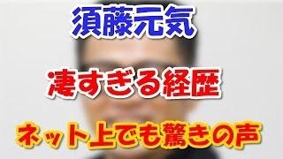 パフォーマンスグループ「WORLD ORDER」須藤元気の経歴がすごい! オス...