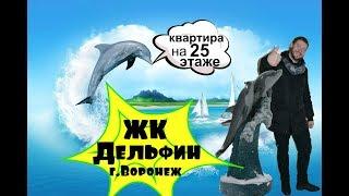видео Обзор недвижимости и новостроек Воронежа