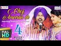 Aatma Singh and Aman Rozi | Choj Ameeran de | Vichola | Latest New Punjabi Song |