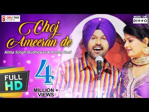 Thumbnail: Aatma Singh and Aman Rozi | Choj Ameeran de | Vichola | Latest New Punjabi Song |