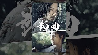 「殺す気で突いてみろ!」矢田部研吾は、まだ小学生だった自分に、日本...