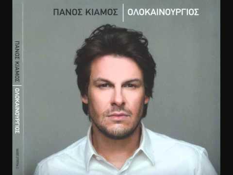 Panos Kiamos Olokainoyrgios -NEW SONG  2011