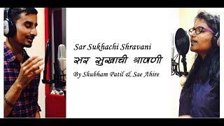 Sar Sukhachi Shravani(Studio Cover) | By- Shubham Patil & Saee Ahire