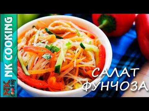Как приготовить Салат ФУНЧОЗА  Со Свининой и Овощами  Рецепты NK cooking