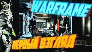 Warframe #1 Первый взгляд