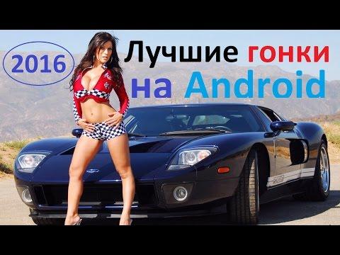 Лучшие гонки на Андроид 2016 / Новые гоночные игры для Android
