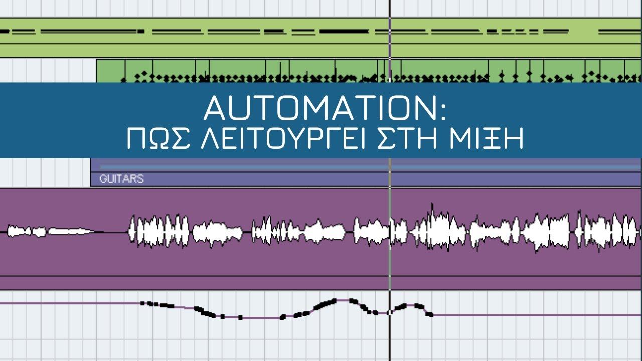 Automation: Πως λειτουργεί στη μίξη μας-Βίντεο