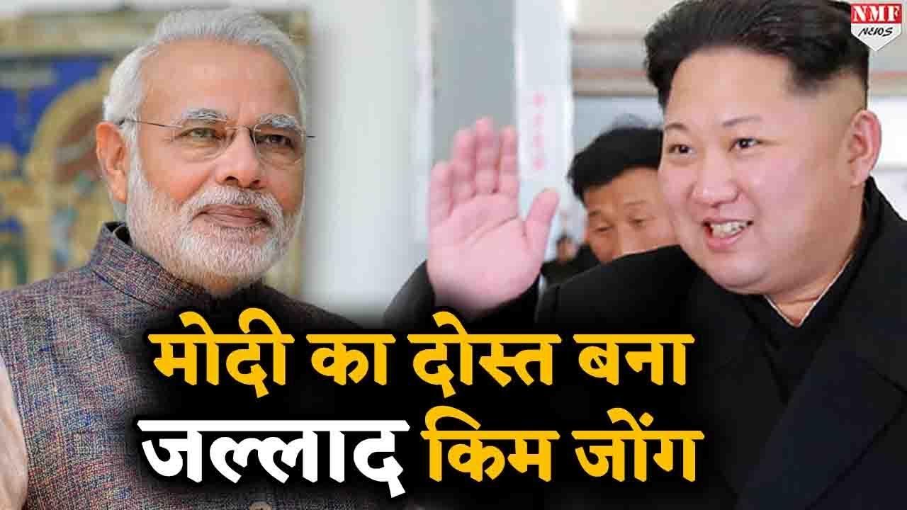 Modi औऱ Kim jong मिलकर सिखाएंगे चीन को सबक