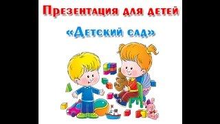 'Детский сад', презентация для детей