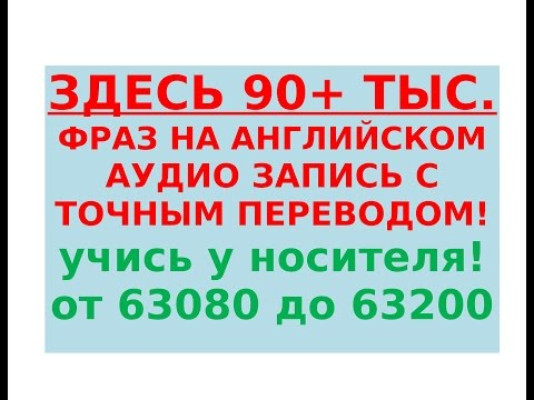 16.18. STUDY 90 000 RUSSIAN-ENGLISH SENTENCES! ALL READ BY THE NATIVE RUSSIAN AND ENGLISH SPEAKERS