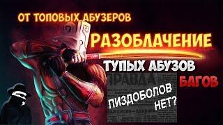 ♕Разоблачение тупых абузов и багов The International Battle Pass 2017 компендиум  баг на квесты?!