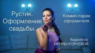 Оформление свадьбы рустик. Комментарии оформителя. Wedding blog Ирины Корневой
