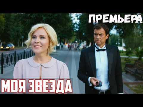 ФИЛЬМ надо всем глянуть! МОЯ ЗВЕЗДА - Мелодрамы, фильмы 1080 HD