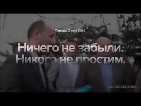 Одесса: помним, не забудем, не простим!
