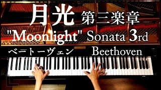 月光第三楽章 ピアノソナタ/ベートーヴェン/宇野昌磨使用曲/Beethoven/Moonlight Sonata(3rd Movement)/Classic Piano/クラシック/CANACANA
