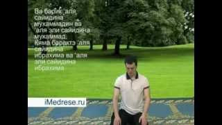 Пример урока совершения молитвы-намаза мужчиной
