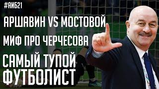 Аршавин против Мостового Самый тупой футболист Миф про Черчесова АиБ 21