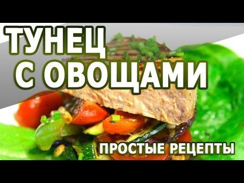 Рецепты блюд. Тунец с овощами простой рецепт