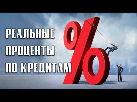 Реальные проценты по кредитам | Разбираем ТОП 5 банков
