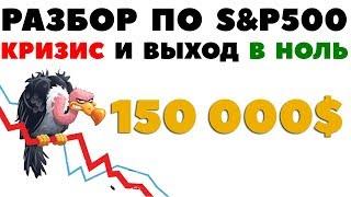 💰Как надо инвестировать📉: Разбор по S&P500 2008 года. Как вложить 150000$