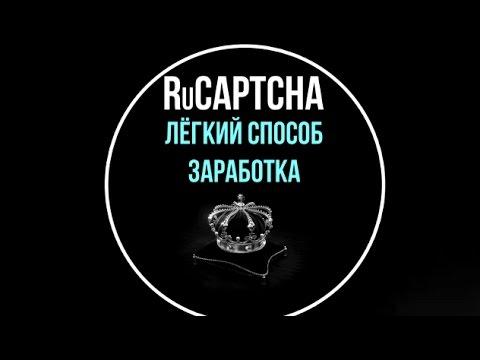 RuCaptcha новый легкий способ заработка на картинках RuCaptcha bot #2017