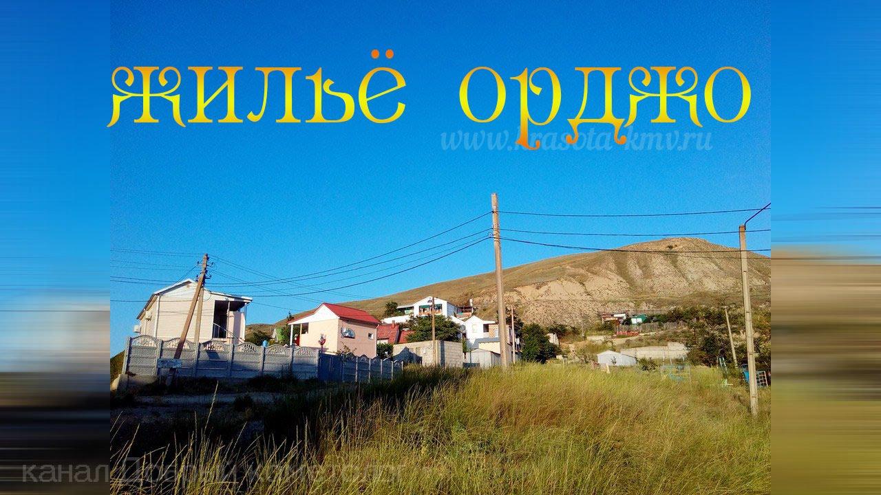 9| Отдых в Крыму частный сектор |  Крым 2016 |  Орджоникидзе Крым