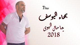 بهاء اليوسف || يما مال الهوى || 2018